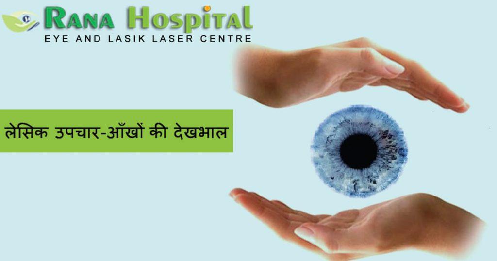लेसिक उपचार - आँखों की देखभाल